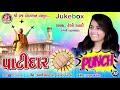 PATIDAR PUNCH    new latest song    Happy Rabari   