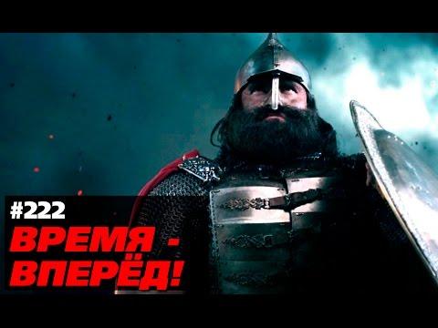 Русский богатырь прибыл вСША. Время-вперёд! 222