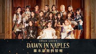 SNH48《那不勒斯的黎明》MV正式版