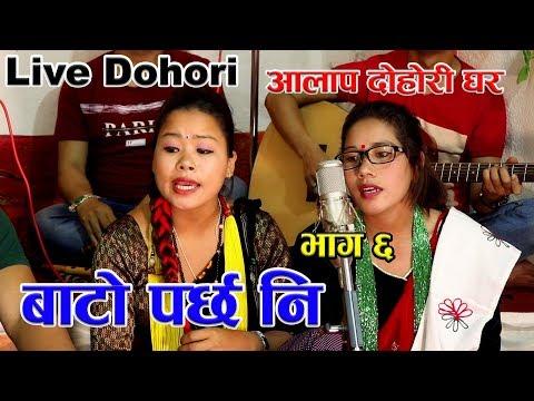 (live lok dohori song | Bato parchha ni | Man singh Khadka,Hari DC & Sushila Thapa,Priti Gurung - Duration: 20 minutes.)