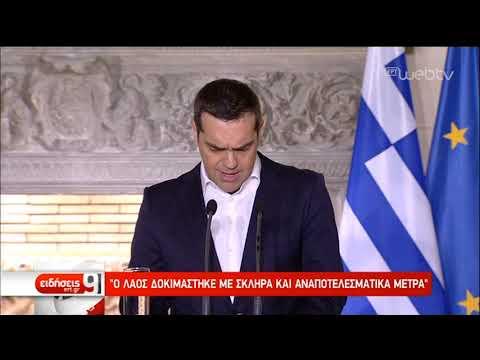 Μέρκελ: Είναι μια Ελλάδα διαφορετική από εκείνη του 2014 | 10/1/2019 | ΕΡΤ