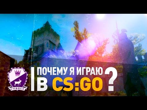 Почему я играю в CS:GO?