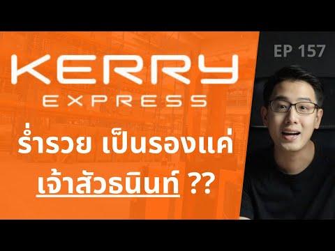 Kerry ขนส่งดาวรุ่ง รวยเป็นรองแค่ เจ้าสัวธนินท์ !? | EP.157