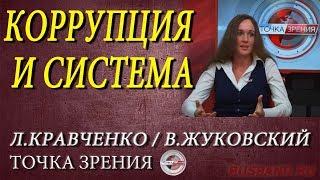 Коррупция и система — Л. Кравченко / В.Жуковский