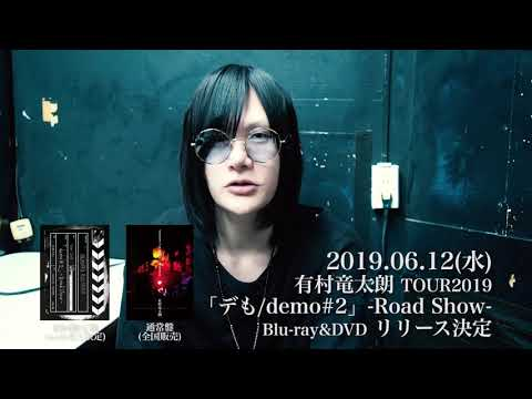 , title : '2019/6/12(水) 有村竜太朗 TOUR2019「デも/demo #2」-Road Show-   Blu-ray&DVD  Teaser'