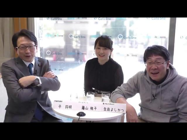 第204回カフェスタトーク【築地魚河岸三代目 生田よしかつさん】