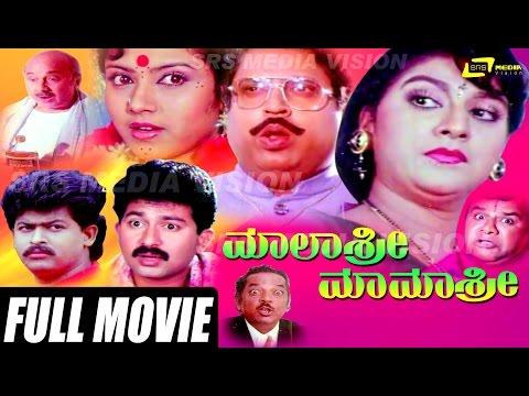Video Malashree Mamashree – ಮಾಲಾಶ್ರೀ ಮಾಮಾಶ್ರೀ| Kannada Full HD Movie | FEAT. Malashree, Sunil, Thara download in MP3, 3GP, MP4, WEBM, AVI, FLV January 2017
