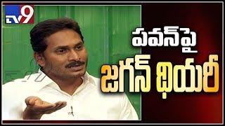 Video YS Jagan about Pawan Kalyan over 2019 elections - TV9 MP3, 3GP, MP4, WEBM, AVI, FLV Januari 2019