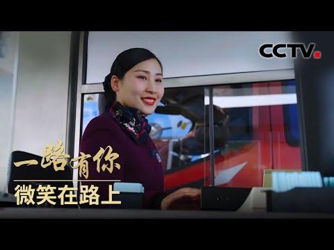 《一路有你》三尺岗亭 微笑在路上 20200627 | CCTV