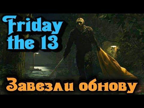 Обновили игру? - Friday the 13 стрим