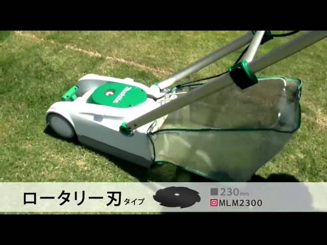 マキタ 芝刈機 MLM160/MLM2300/MLM2350