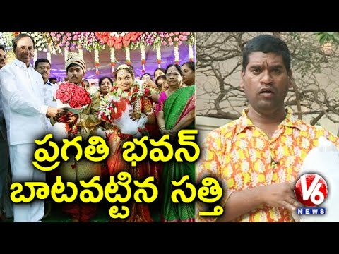Bithiri Sathi On CM KCR's Attender Marriage | Funny Conversation With Savitri