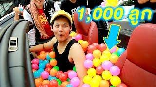 แกล้งบี้เดอะสกา!!!เทบอล1000ลูกลงในรถBMWสีทอง - Epic Toys