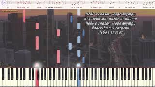 Небо в глазах - Гагарина Полина (Ноты и Видеоурок для фортепиано) (piano cover)