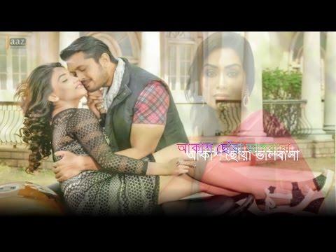 আসছে আকাশ ছোঁয়া ভালবাসা বাংলা নতুন ছবি ২০১৬ নায়ক আরফিন শুভ HD
