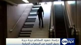 صعود السلالم درجة درجة يحرق المزيد من السعرات