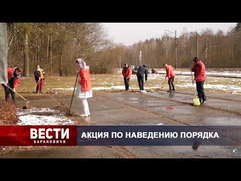 Вести Барановичи 22 марта 2021.