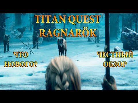 Обзор Titan Quest: Ragnarok