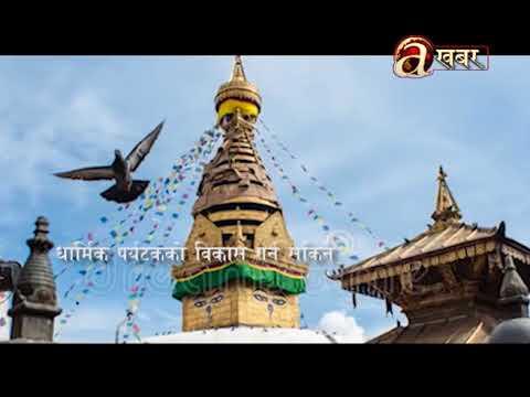 (प्रदेश ३ को सम्भावना र चूनौति l Brief details of Pradesh 3..3 min 52 sec)