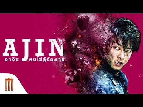 Ajin : Demi-Human - Official Trailer [ตัวอย่างซับไทย] Major Group