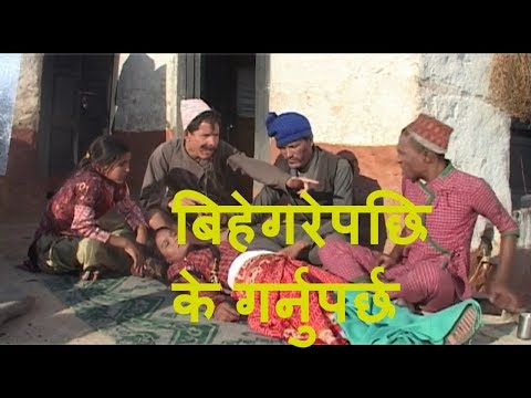 "(Nepali Comedy Movie ""Aammai Hami Kaha Rahechaau"" 2018 DH - Duration: 43 minutes.)"