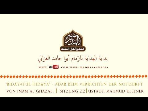 Bidāyatul Hidaya 2.2 | Imam al-Ghazali | Adab bei der Notdurft | Ustadh Mahmud Kellner