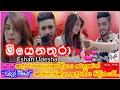 Miyena Thura-Eshan Udesha-Randil Video