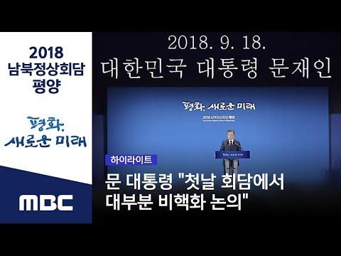 [핵심영상] 문 대통령 \첫날 회담에서 대부분 비핵화 논의\ (2018.09.202018 남북 정상회담 평양)