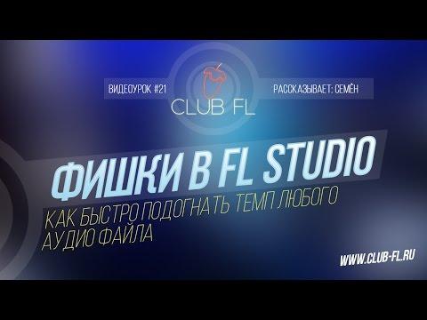 #21 Фишки в FL Studio- Как быстро подогнать темп любого аудио файла (видео)