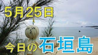 5月25日の石垣島天気