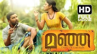 Manja Full Length Malayalam Movie :: Full HD :: With English Subtitle
