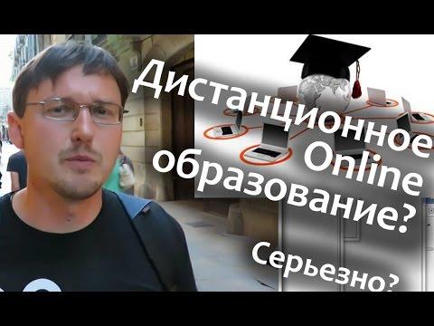 Дистанционное обучение в ВУЗе. Дистанционное образование онлайн. Мое мнение. (видео)