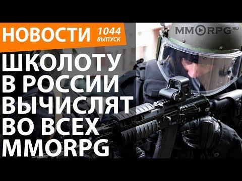Школоту в России вычислят во всех MMORPG. Новости