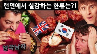 Video Why Korean Chicken in London is the Hottest Thing Right Now! MP3, 3GP, MP4, WEBM, AVI, FLV Agustus 2019