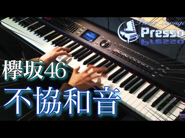 不協和音 / 欅坂46 (ピアノ・ソロ) Presso