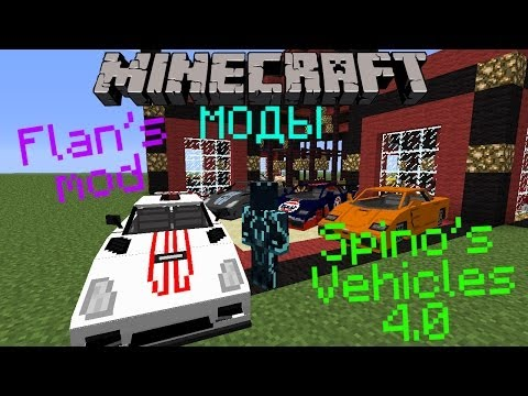 Машины в minecraft 2 0 spino s vehicles 4 0 2
