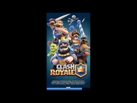 Clash royal мутим што то с чемто