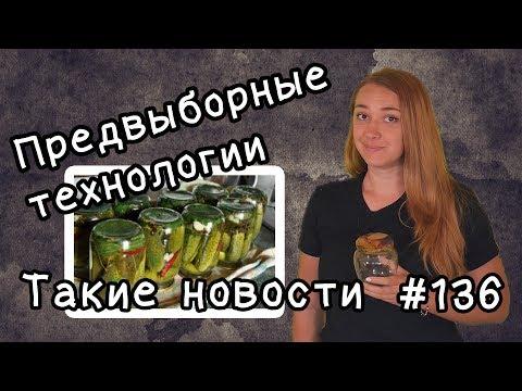 Предвыборные технологии. Такие новости №136 - DomaVideo.Ru