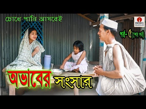 Download চোখে পানি আসবেই bangladeshi shor hd file 3gp hd mp4 download videos