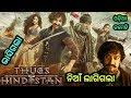 Thugs of Hindostan Flop | Amir Khan Latest Odia Comedy || Berhampur Aj..