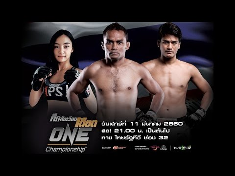 Live : ONE Championship Warrior Kingdom Live in Thailand | 11 มี.ค. 60