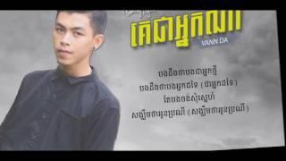 Download Lagu ke chea neak na (Full song FT Lyric) (cover BY VANN DA) Mp3