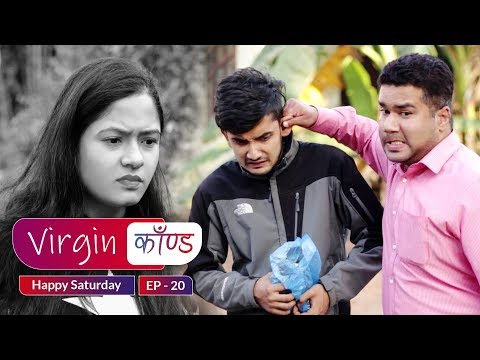 (भर्जिन काण्ड । Happy Saturday EP - 20 | Nepali Short Comedy Movie | November 2018 | Colleges Nepal - Duration: 3 minutes, 16 seconds.)