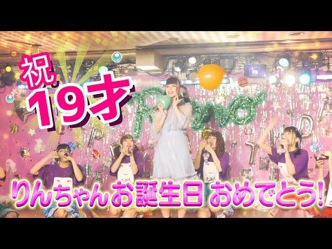 , title : '【ダイジェスト】藤りんの生誕祭!19才おめでとう!(2019年11月10日)'