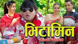 Vitamin by Khuman Adhikari & Laxmi Acharya Feat. Shankar BC & Sushma