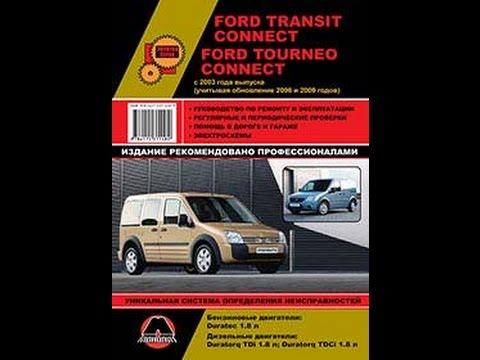 Форд торнео коннект руководство ремонту