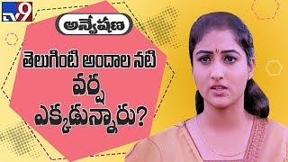 Anveshana team finds 'Nuvve Kavali' fame actress Varsha