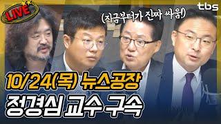 [10.24] 박지원, 장용진, 정세현, 김윤우, 김주영   김어준의 뉴스공장
