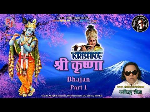 Ramanand Sagar's Shri Krishna Bhajan Part 1 | Ravindra Jain | R.J. Jukebox