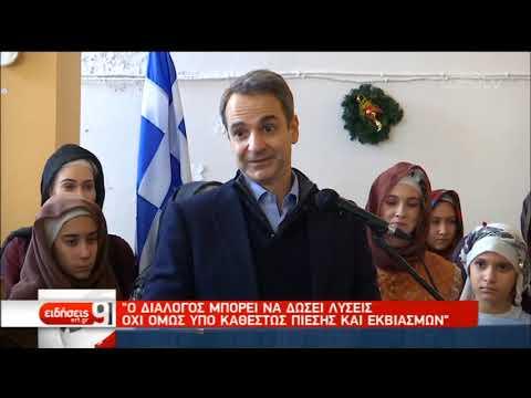 Κ. Μητσοτάκης: Λύσεις με διάλογο χωρίς πιέσεις και εκβιασμούς | 25/12/2019 | ΕΡΤ